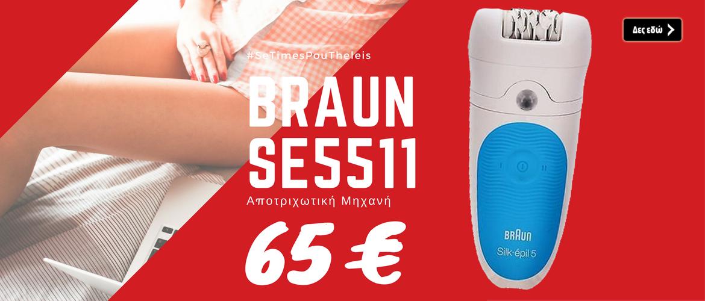 Αποτριχωτική μηχανή Braun Silk-epil SE5-511, με τεχνολογία τσιμπίδων MicroGrip και άκρες SoftLift Tips. Είναι πλήρως αδιάβροχη και μπορεί να χρησιμοποιηθεί στη μπανιέρα ή στο ντους.