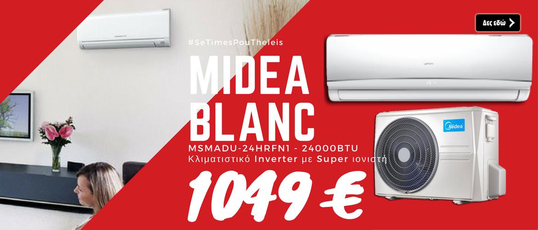 Η λειτουργία Super Cool του Midea Blanc ενεργοποιείται με ένα άγγιγμα. Το ψυκτικό μέσο σε συνδυασμό με την πολύ μεγάλη ταχύτητα του ανεμιστήρα,