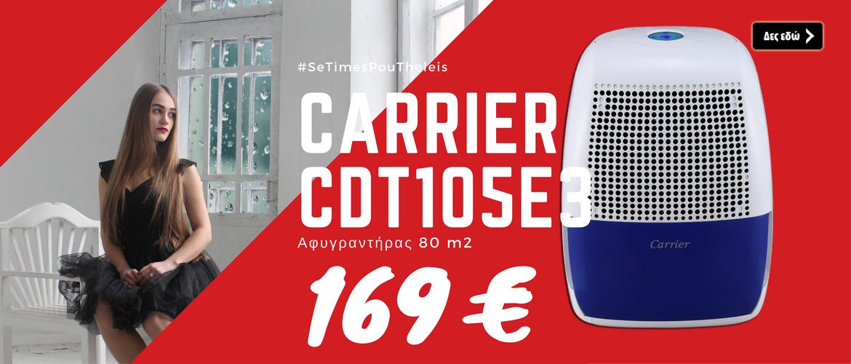 Carrier CDT105E3 Αφυγραντήρας Για χώρους έως 80 m2