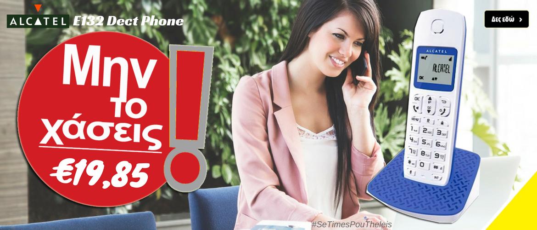 Alcatel E132 Ασύρματο Τηλέφωνο Μπλέ-Λευκό