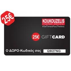ΑΓΟΡΑ - Δώρο Κωδικού αξίας 25 Ευρώ