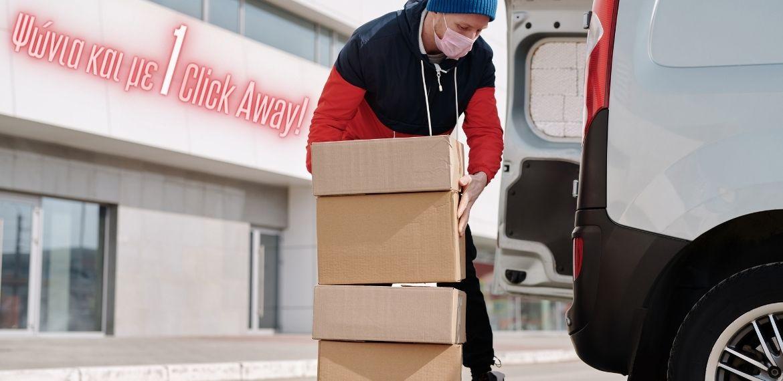 Ψώνια και με ένα click away! Κάνε τις αγορές σας από την άνεση του σπιτιού σου! Η παραγγελία θα γίνει είτε μέσω του koukouzelis.com.gr , είτε τηλεφωνικά , Πλήρωσε είτε με ηλεκτρονικό τρόπο (τραπεζική κατάθεση) , είτε με την κάρτα σου μέσω POS, έξω από το κατάστημα.