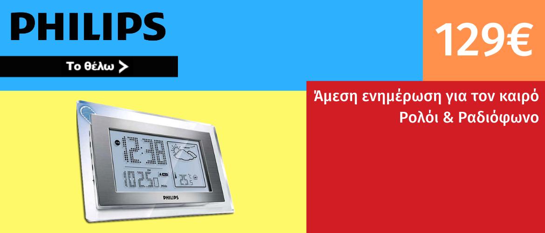 Philips AJ210/12 ΡΑΔΙΟΡΟΛΟΙ ΜΕ ΠΡΟΓΝΩΣΗ ΚΑΙΡΟΥ