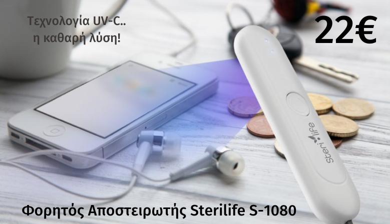 Φορητός Αποστειρωτής Sterilife S-1080 Τεχνολογία UV-C.. η καθαρή λύση!